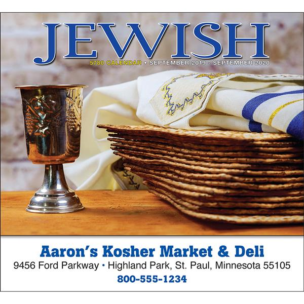 Picture of  Jewish Calendar, Promotional Logo Jewish Calendars